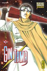 Gintama (20) : Gintama.20