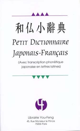 Dictionnaire Japonais-Francais