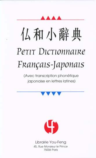 Dict. Francais-Japonais