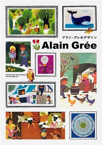 Alain gree /anglais/japonais