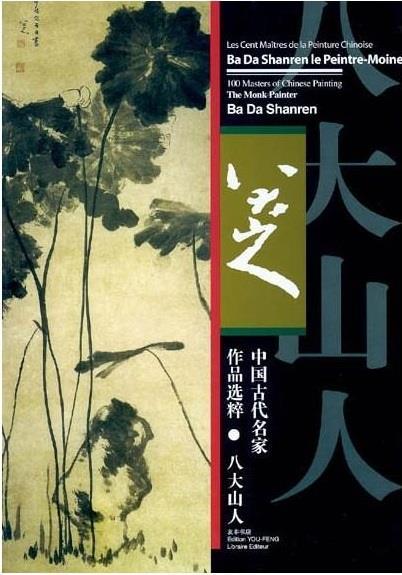 Ba Da Shanren le peintre-moine
